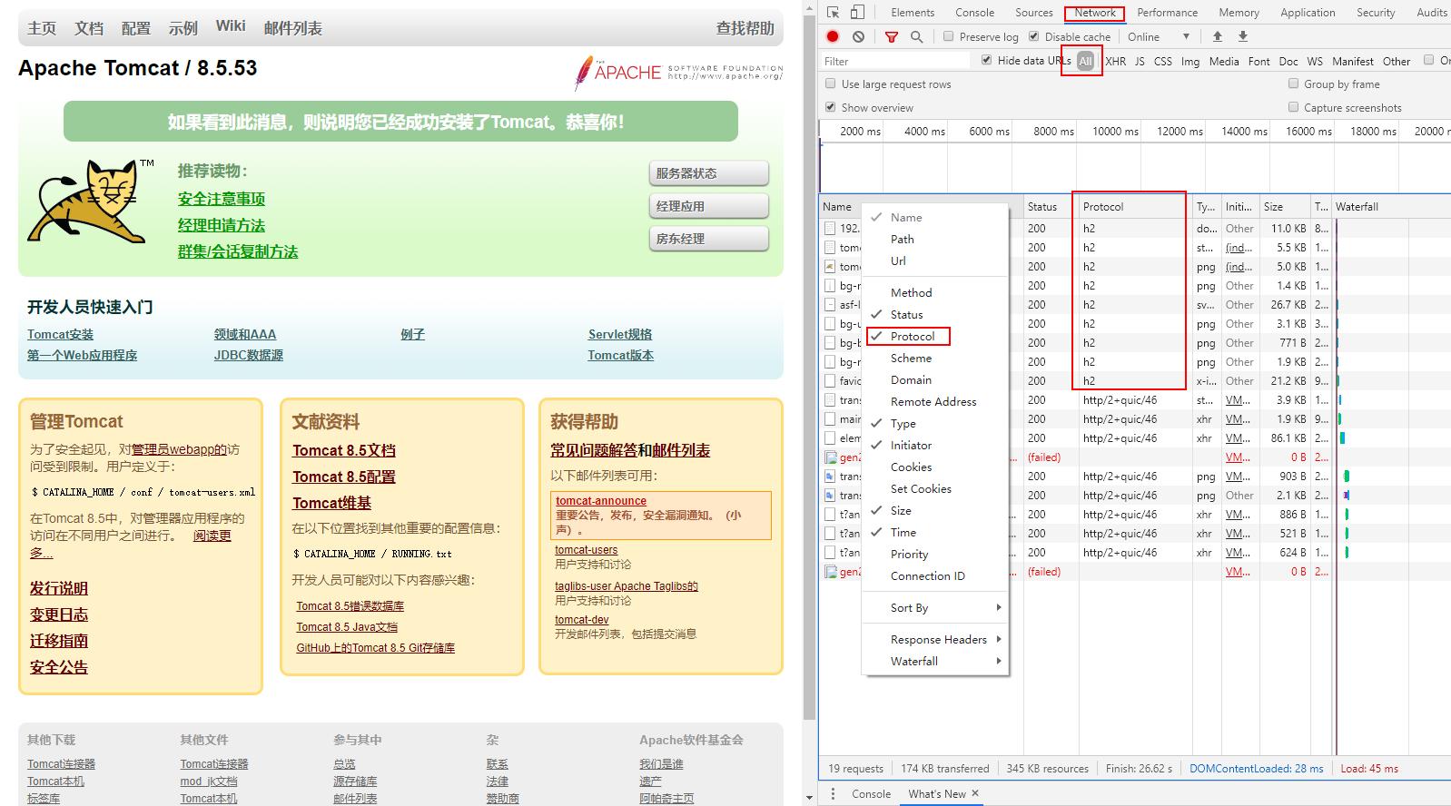 HTTP2.0学习 与 Nginx和Tomcat设置HTTP2.0